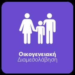 Mediate family oikogeneiaki